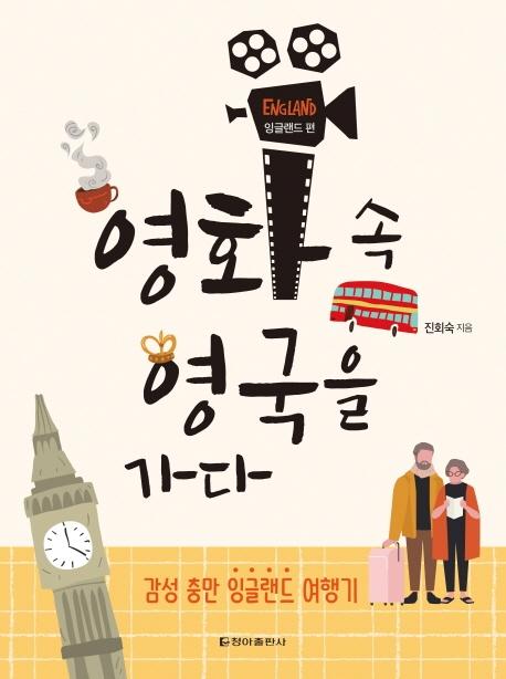 영화 속 영국을 가다: 잉글랜드 편:감성 충만 잉글랜드 여행기  청아출판사  진회숙