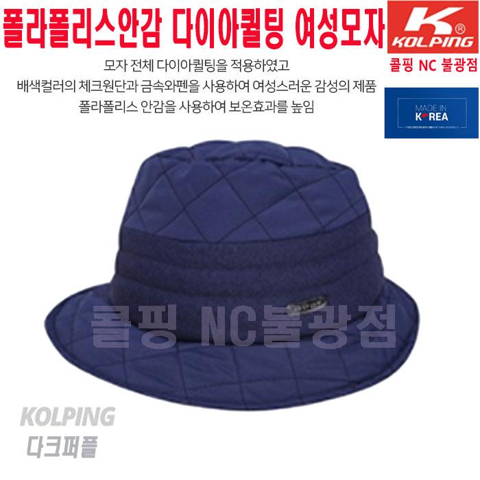 콜핑 NC불광점  모자 전체 다이아퀼팅 적용 배색컬러의 체크원단으로 여성스러우며 폴라폴리스안감 겨울 여성 챙 보온모자 멜드로 KPC8660WDPURPLE
