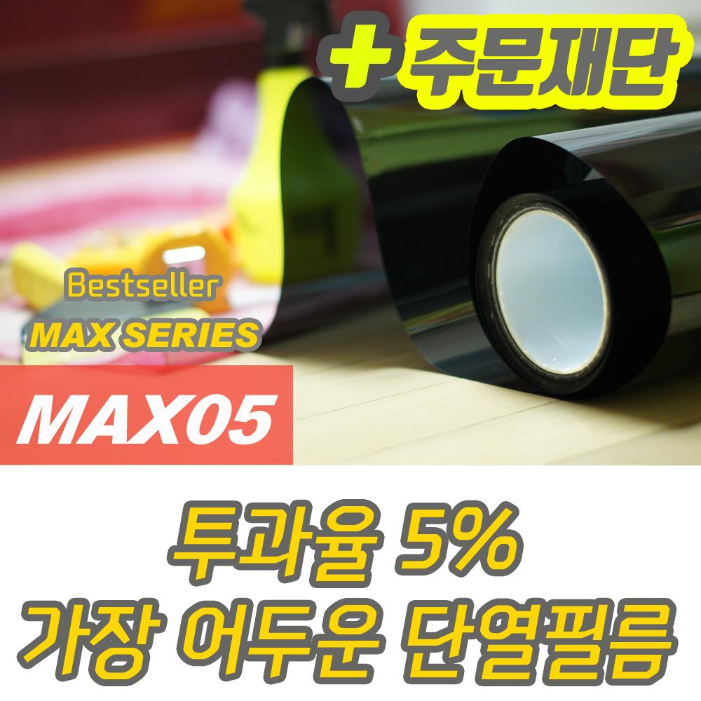 니즈컴퍼니 자외선차단필름 유리창 열차단 열반사 단열필름 썬팅필름 MAX-SERIES 눈부심방지 썬팅지