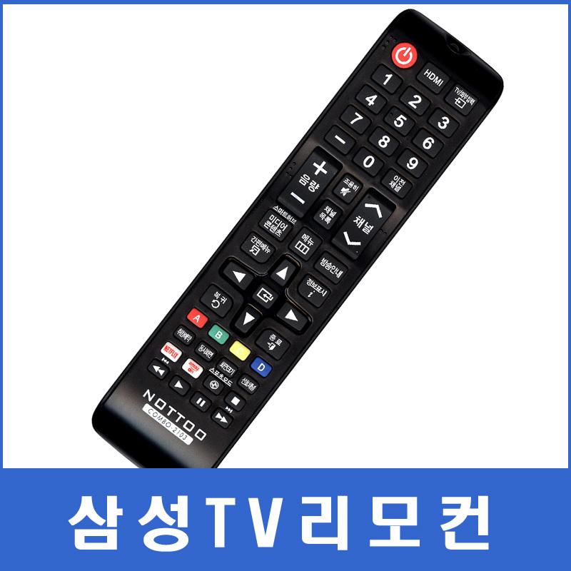 낫투 삼성TV리모컨(삼성TV리모컨/QN75Q800TAFXZA/AA59-00621A/SPD-50P7HDW/UN49K6250/KQ55QT70AFXKR/LN32B650T1F)