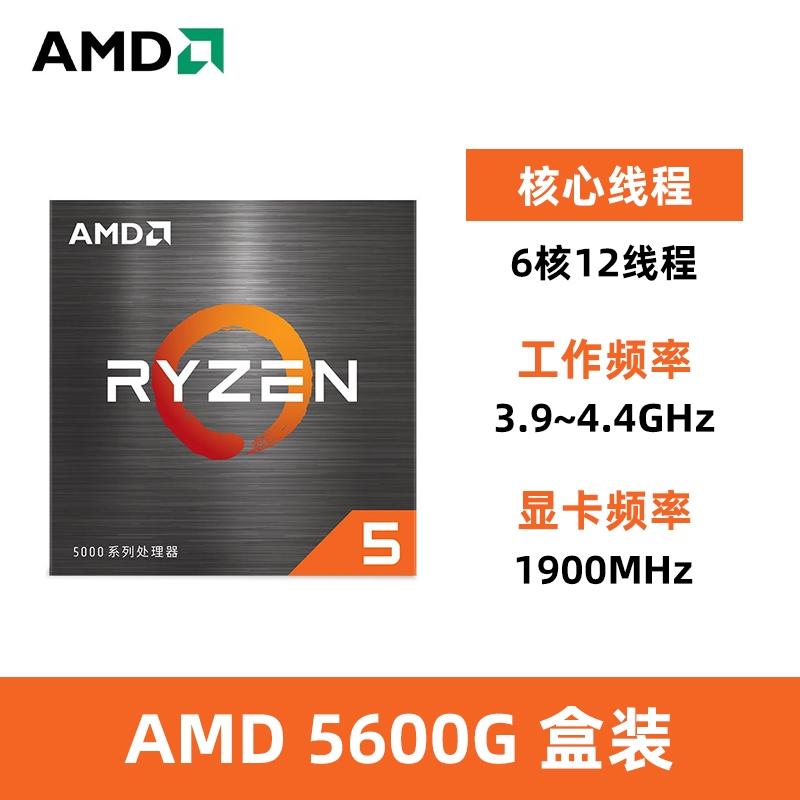 [해외] JG AMD Ryzen 5900X 5950X R7 5800X 5700G 가성비 CPU  {색상 분류:AMD 5600G 박스형}