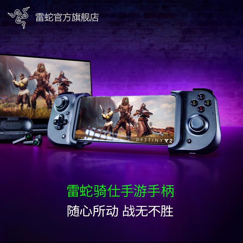 [해외] Razer KISHI 공식 Android 스마트폰 전용 게임 컨트롤러 양날 모바일 게임 유물 싸움 스포츠 주변 기기 분해 USB 연결
