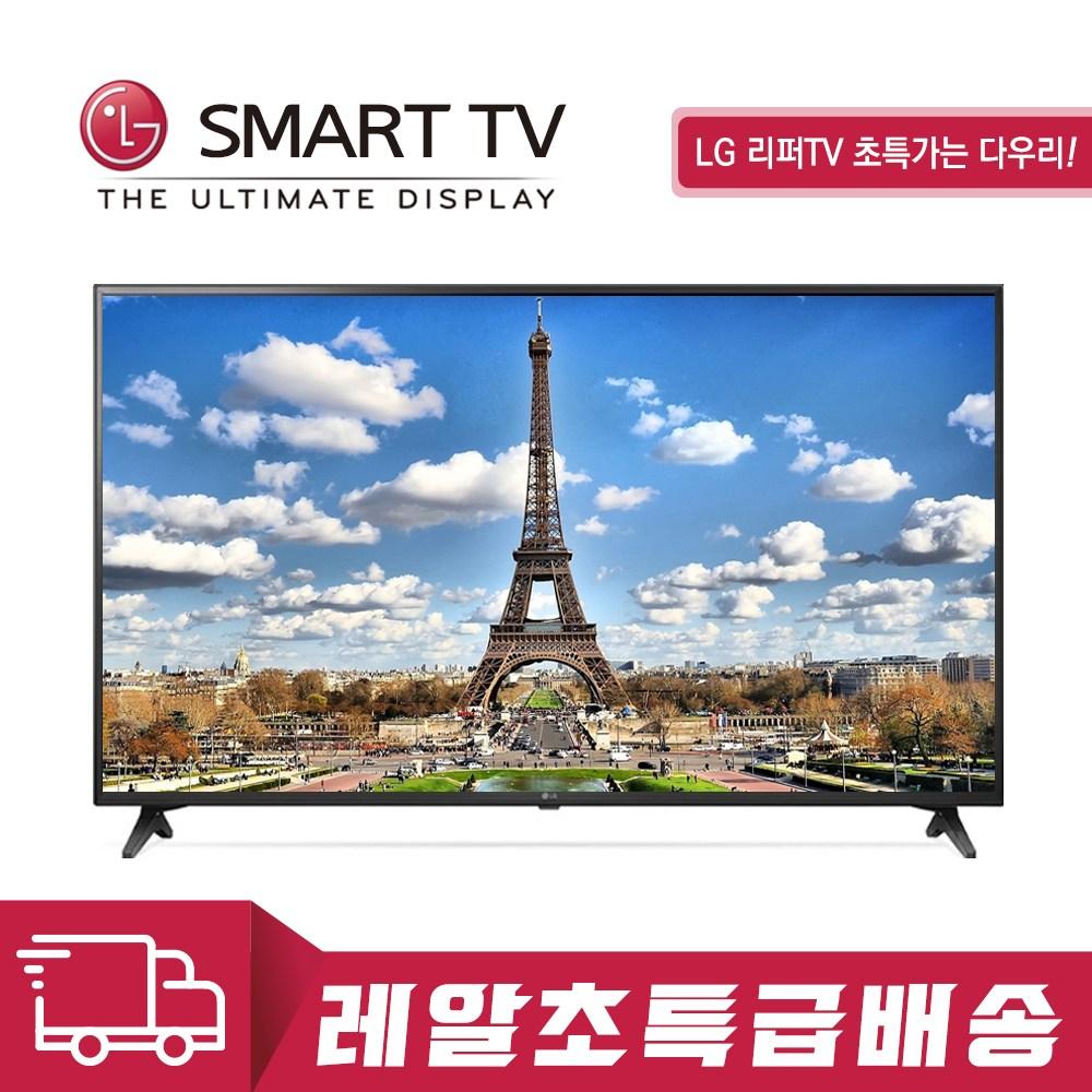 LG전자 65SM8600 스마트 리퍼 TV 65인치 (로컬변경완료) A  {타입선택:수도권 벽걸이설치비포함(로컬변경완료)}