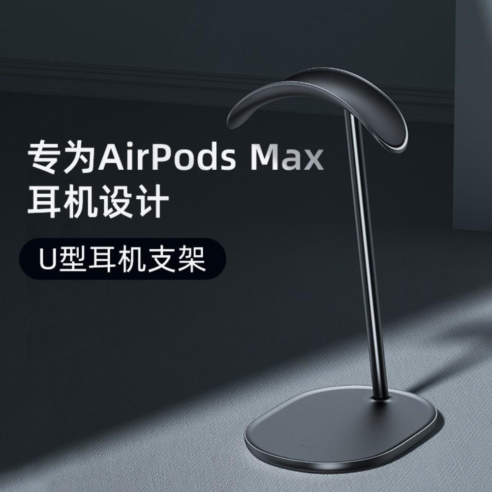 [해외] BENKS 에어팟 맥스 거치대 벤크스 헤드셋 걸이 헤드폰 거치대 Airpods Max 악세서리  B