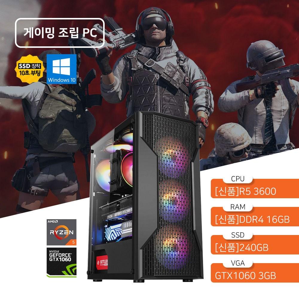 배틀그라운드 PC방 게이밍 컴퓨터 검은사막 몬스터 헌터 최상옵 플레이 게임용 조립 PC 앱코 베놈 식스 LED 케이스  ▷베놈/라이젠5 3600/16G/240G/GTX1060