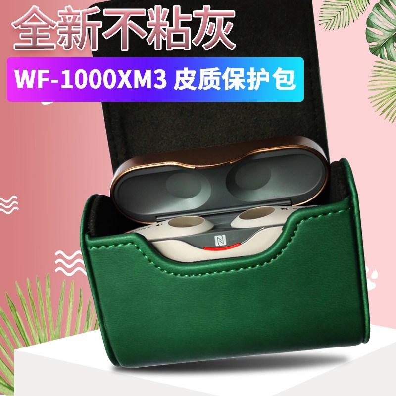 [해외] 소니 WF1000XM3 휴대용 케이스