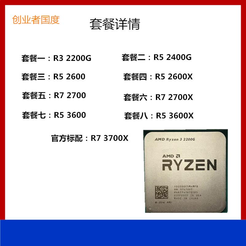 [해외] CPU 1700X Ryzen 3600 2200G 2600X AMD 3600X R5  {포장 종류:03 패키지 3}