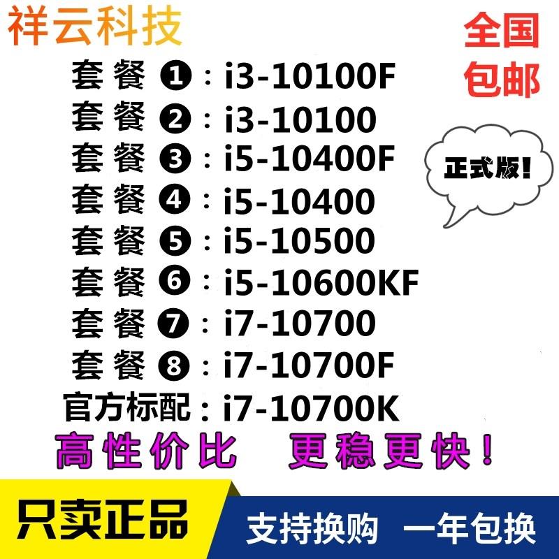 [해외] CPU i310100f 10400f 10600kf KF i5 i7 분산 형 101  {포장 종류:01 패키지 A}