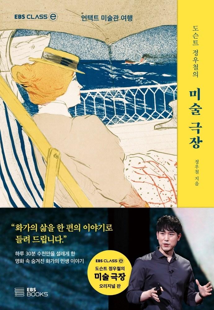 도슨트 정우철의 미술 극장:언택트 미술관 여행  EBS BOOKS  정우철