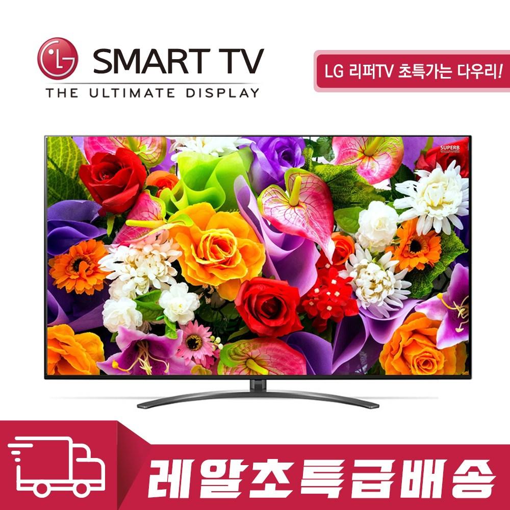 LG전자 86SM9070 스마트 리퍼 TV 86인치 (로컬변경완료) A  {지역선택:지방 스탠드설치비포함(로컬변경완료)}