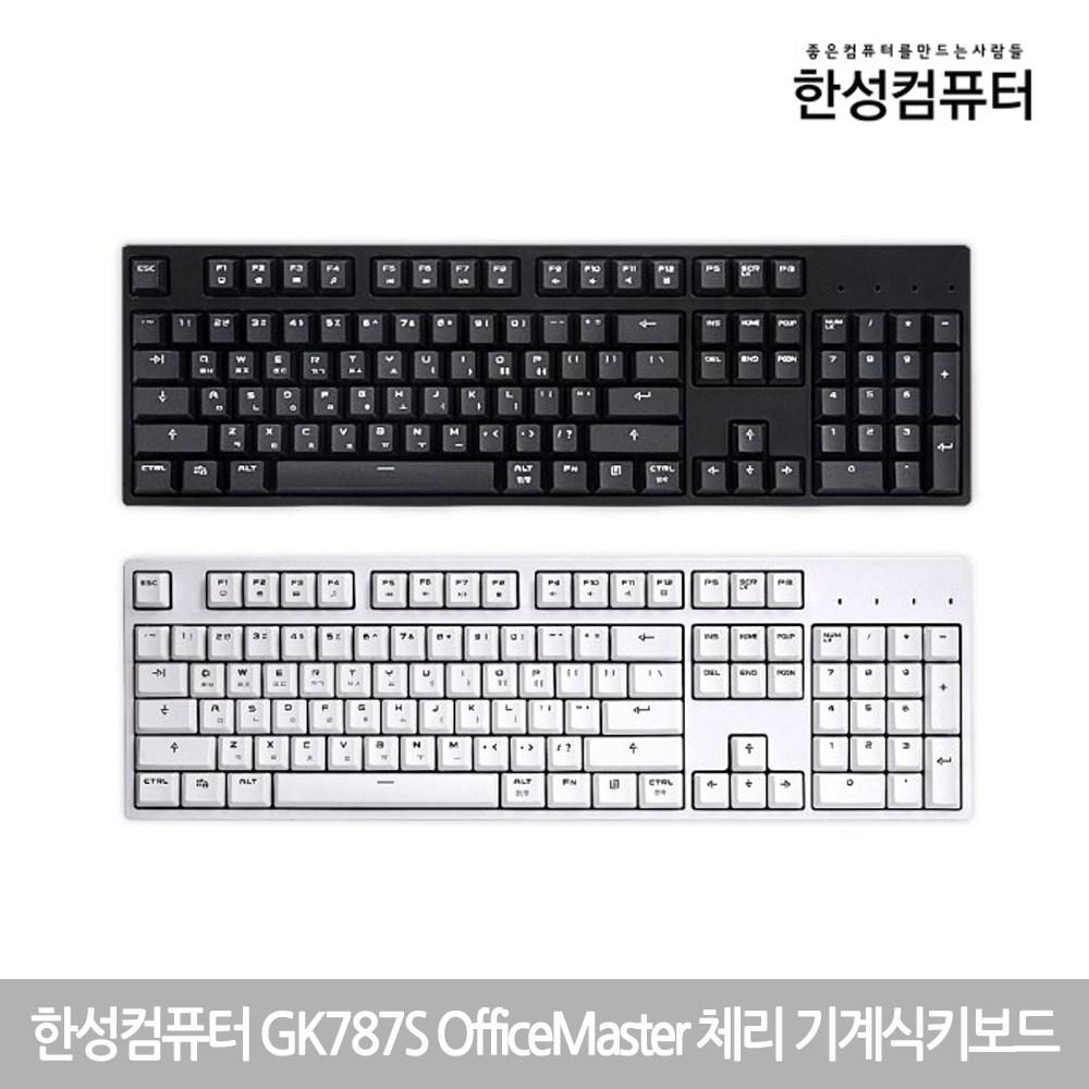한성 체리 기계식키보드 GK787S OfficeMaster 저소음적축 (정품) 당일발송  화이트
