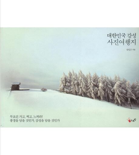 대한민국 감성 사진여행지