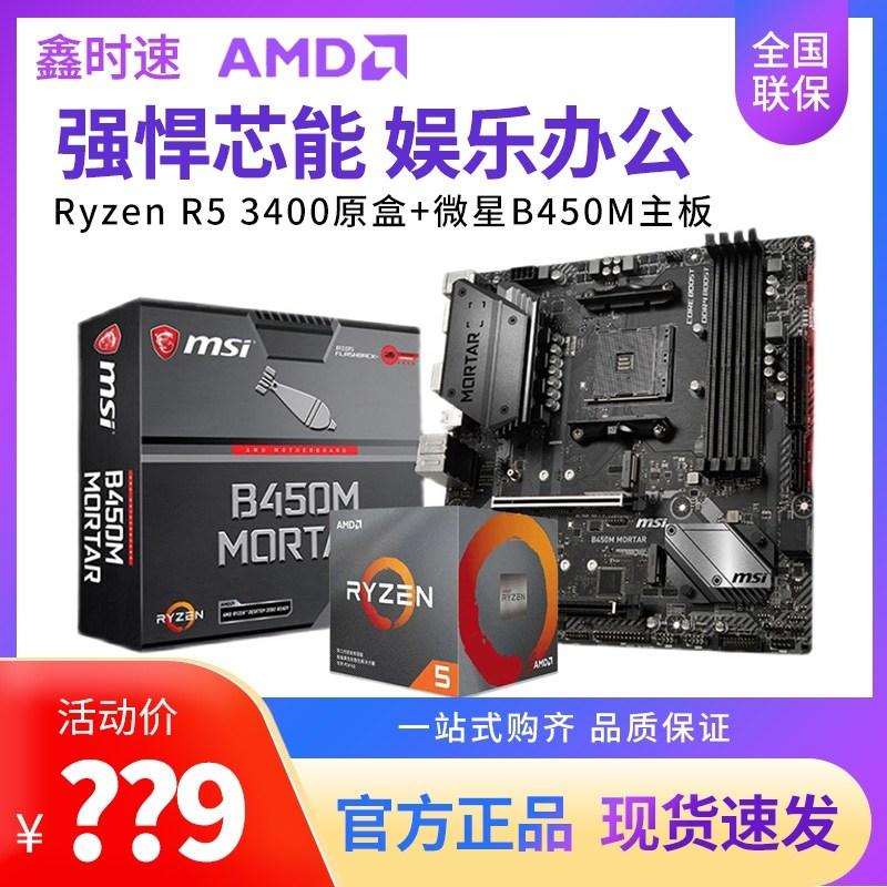 [해외] AMD Ruilong Ryzen Athlon R3 3000GR5 3400G 오리지널 박스 새로운 MSI B450M 마더보드 CPU 세트