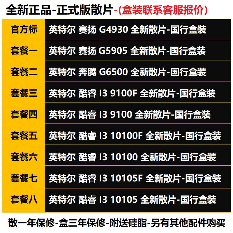 [해외] CPU 10105F Intel G5905 G5420 G6500 I3 10100F  {포장 종류:02 패키지 A}
