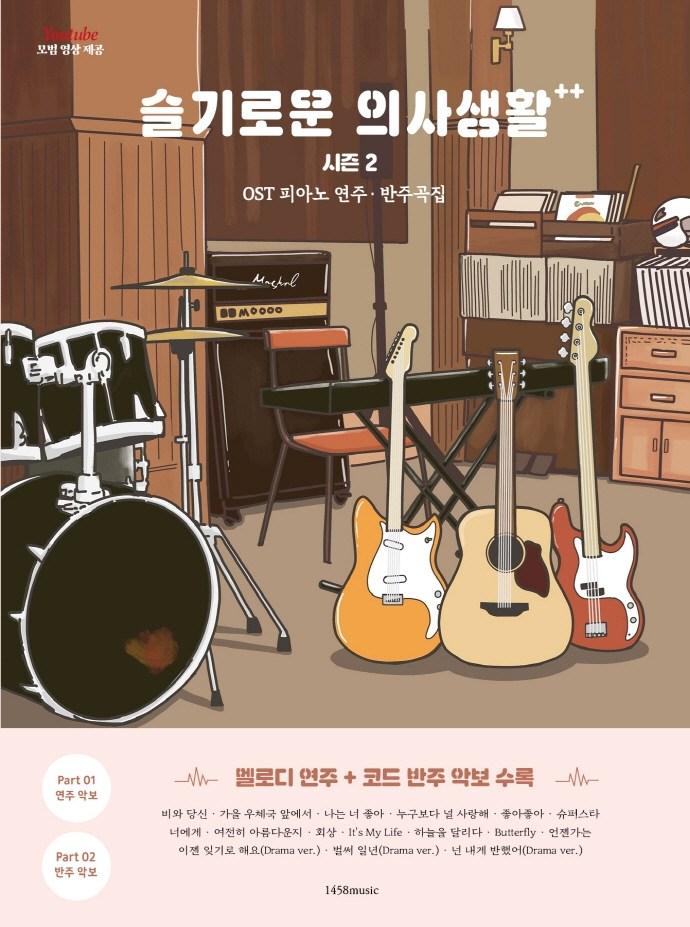 슬기로운 의사생활 시즌 2 OST 피아노 연주·반주곡집  임은지 편  1458music