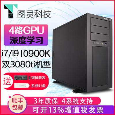 [해외] i7 / i9 10700K 10900K 딥 러닝 서버 GPU 호스트 rtx3080ti 3090 워크 스테이션  1개