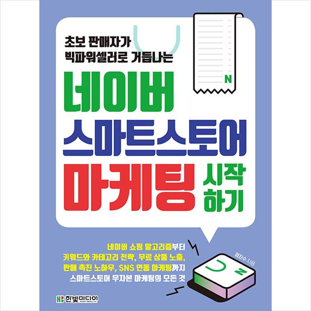 한빛미디어 네이버 스마트스토어 마케팅 시작하기 +미니수첩제공