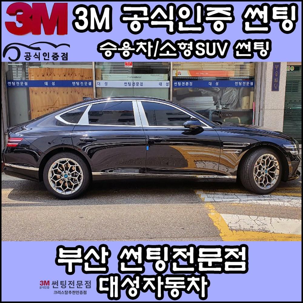 3M공식인증점 부산사상구 자동차썬팅 대성자동차 - 승용차 소형SUV 썬팅필름  DK  썬루프(일반)