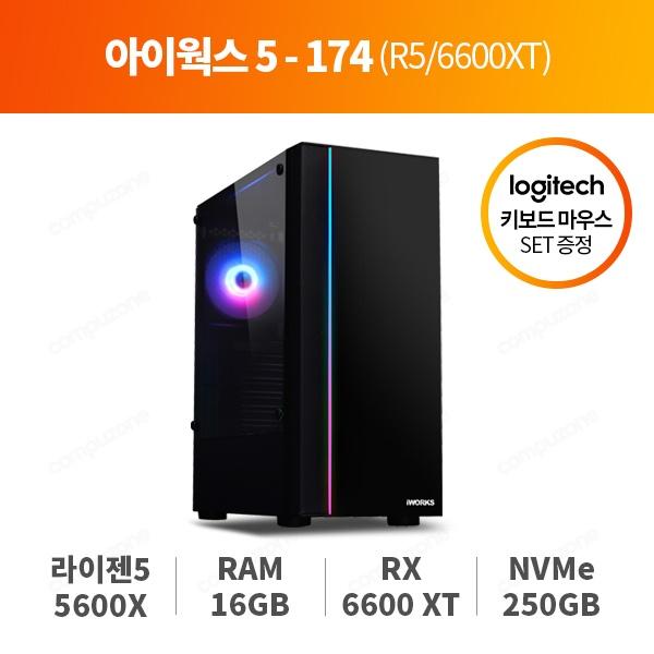컴퓨존 게이밍PC 5-174 [라이젠 54600X / 16GB / RX6600XT / 250GB NVMe SSD] OS미탑재