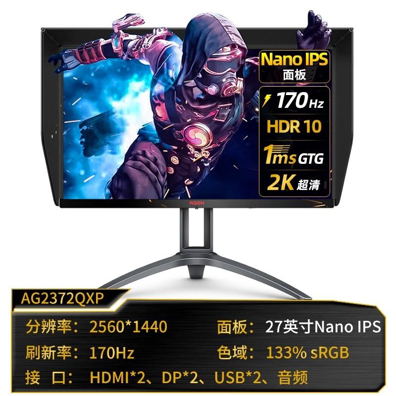 [해외] 게이밍모니터 배그 AOC AG273QXP D Love Attack Nano IPS Donkey Kong 2K 170Hz 게이밍 디스플레이 27 인치 1MS 그레이 스케일 게임  {