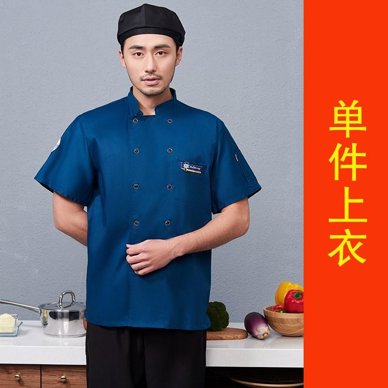 [해외] 더꾸밈 음식 요리사 남자 긴 소매 겨울 가을 호텔 베이킹 식당 맟춤제작 LOGO 인쇄레터링 모자 추가 여성  XXL LF 블루 마크 반팔 블루 상의