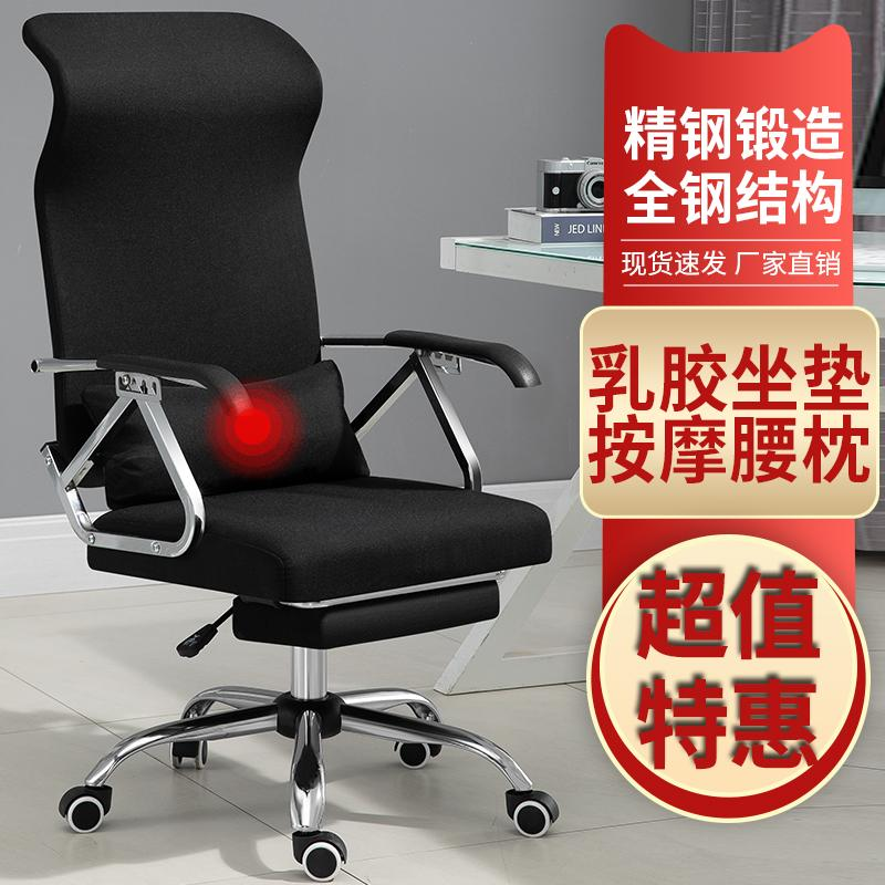 [해외] 사무실의자 사무용의자 컴퓨터의자 공부방의자  컴퓨터 의자 홈 오피스 의자 편안한 앉아 리프트 의자 사무실 의자 등받이 라이브 회전 의자 리클라이닝