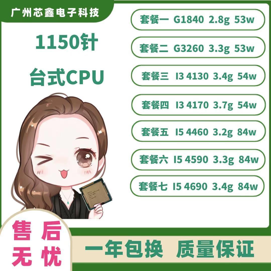 [해외] CPU i5 4590 4690 4460 i3 4170 4130 G3260 1840 데스크  {포장 종류:01 패키지 A}