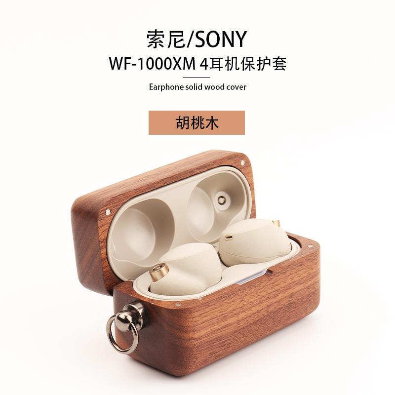 [해외] 소니 WF-1000XM4 3 우드 이어폰 보호 케이스 감성 휴대용 보호 커버C  {색 분류:1.호두 나무}