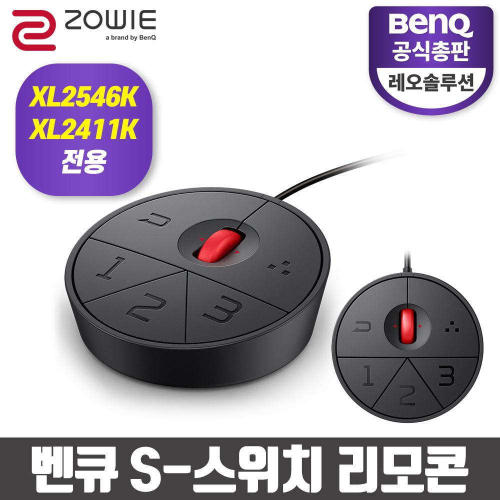 벤큐 XL2411K 무결점 144HZ 1ms 게이밍 레오솔루션  /XL2411K 전용 S스위치/