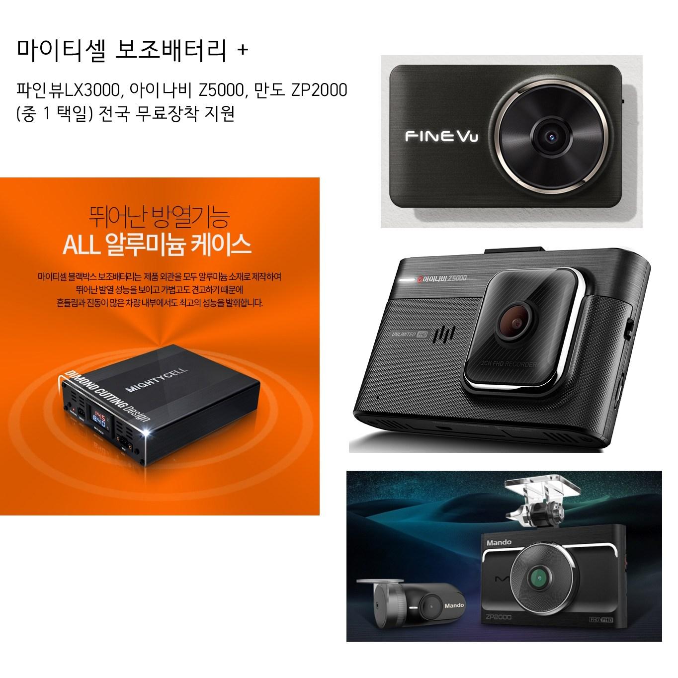 파인뷰 LX3000PRO 아이나비 Z5000 만도 ZP2000+마이티셀 6A보조배터리 차량용 보조배터리 패키지/무료출 장장착 지원  {블랙박스 모델:아이나비 Z5000+마이티셀6A