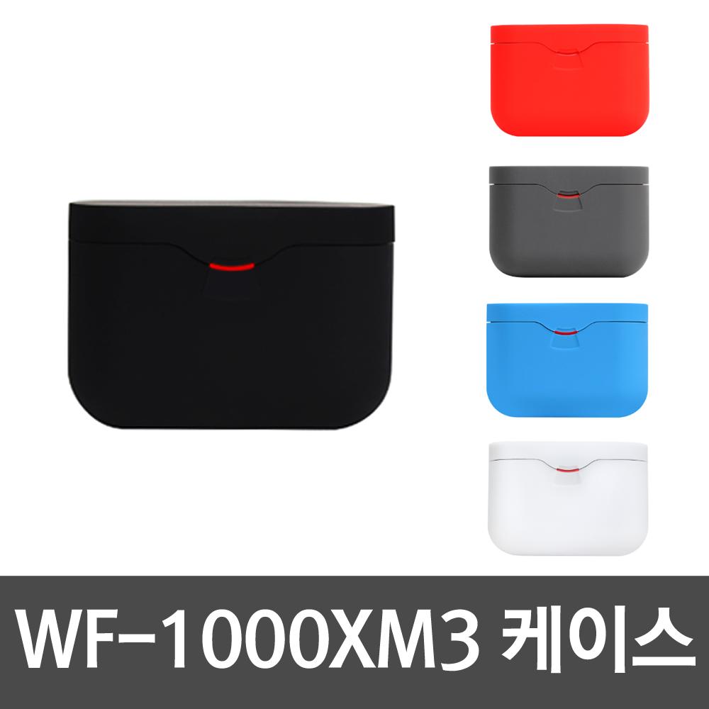 오리진 소니 WF-1000XM3 실리콘 케이스