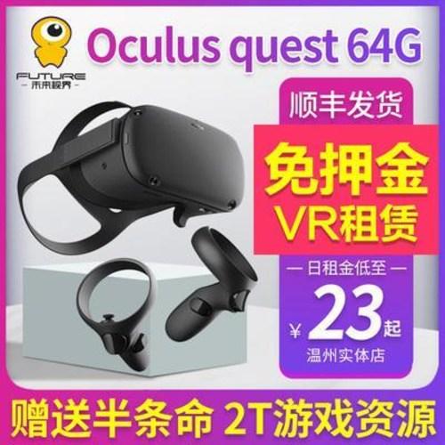 [해외] 가상현실 pc용 3d체험 실내스포츠 스팀 게임 고화질 고글 Oculus 퀘스트 일  {색상 분류:04 일일 15일치 임대료}