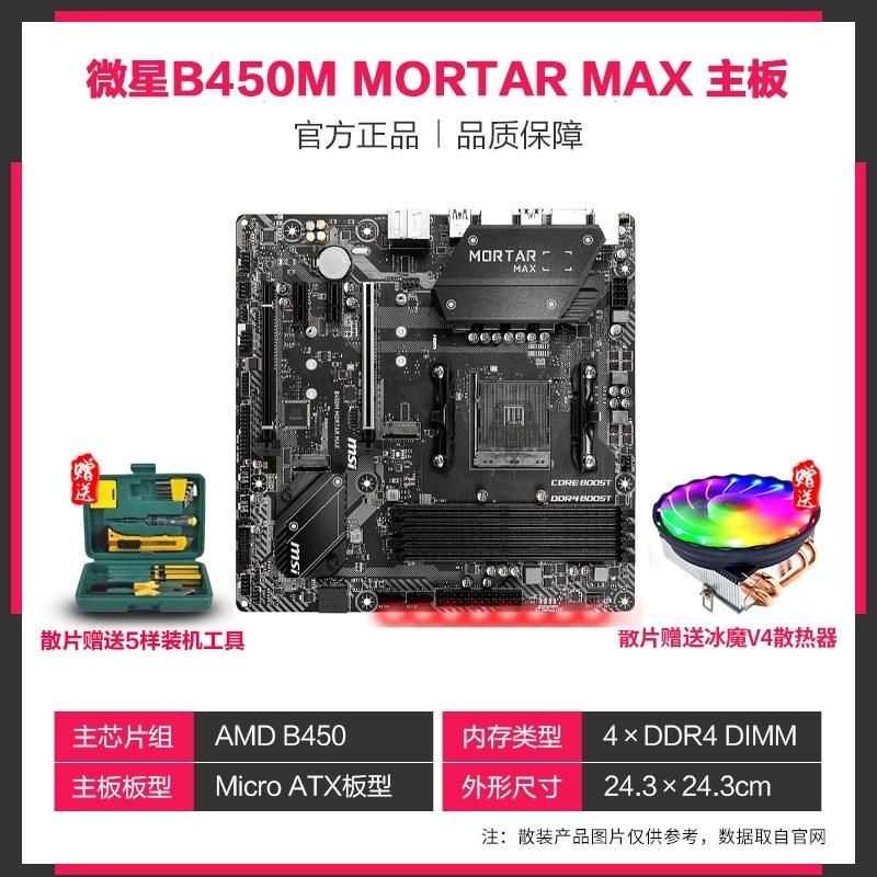 [해외] JG AMD ryzen Ruilong R72700Xr52600 boxed 가성비 CPU  {색상 분류:MSI B450M MORTAR MAX 마더보드}