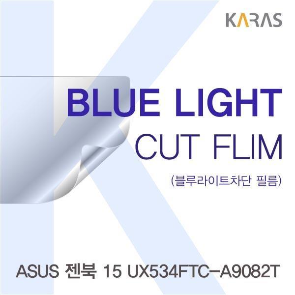 ASUS 젠북 15 UX534FTC-A9082T 블루컷필름K  AAA상품상품선택AAA상품