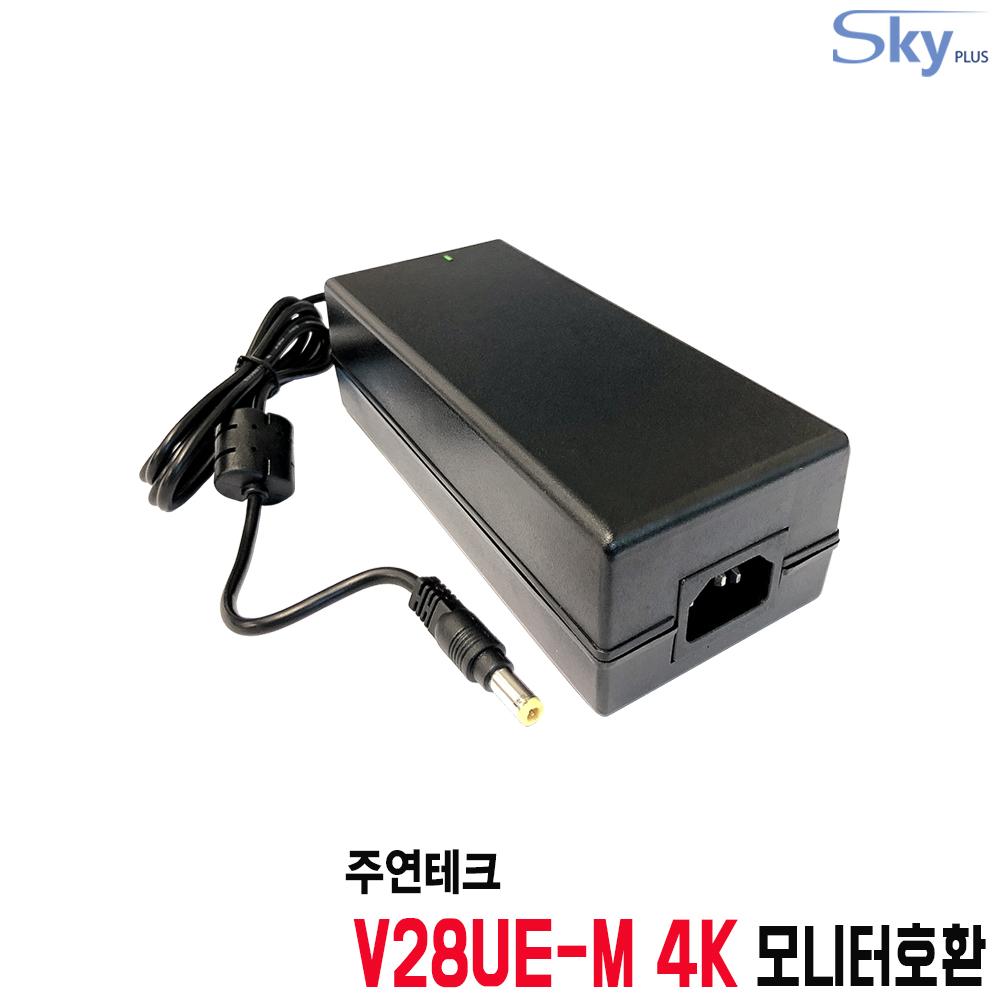 24V5A 주연테크 V28UE-M 4K모니터호환 국산 어댑터