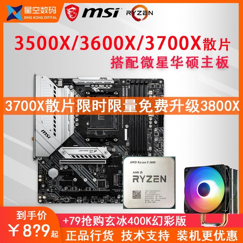 [해외] CPU B550 3700X B450 보드 Ryzen 3500X r5 MSI Sca  {기억 용량:01 기억 없음}  {포장 종류:01 표준 구성}  {마더 보드 칩셋:01 B350