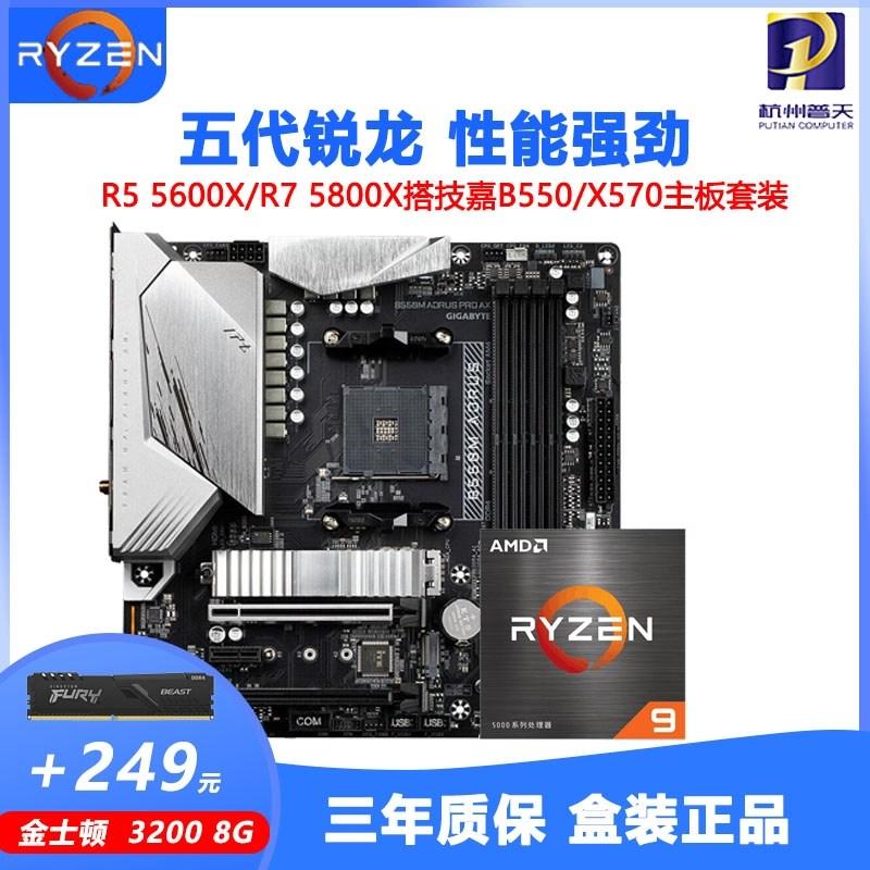 [해외] AMD Ryzen R5 5600X R7 5800X 스캐터박스형 CPU기가바이트 B550MX570 마더보드 세트 포함