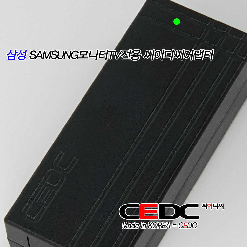 [CEDC]삼성 LC32JG56QQKXKR/LC32JG53FDKXKR C32JG56QQK게이밍 모니터19V 3.1A 국산씨이디씨어댑터  {필수선택:어댑터만}