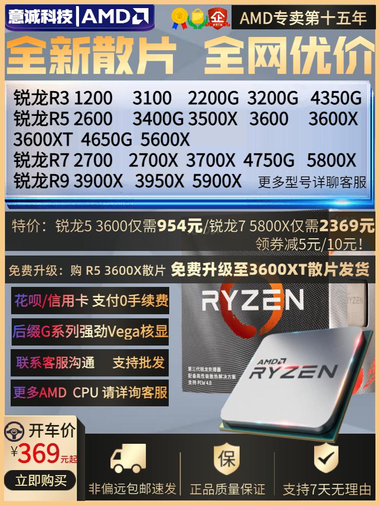 [해외] AMD Ryzen R5 3600 XT 5600X R7 3700X R9 5950X 프로세서 5800X 분산 CPU