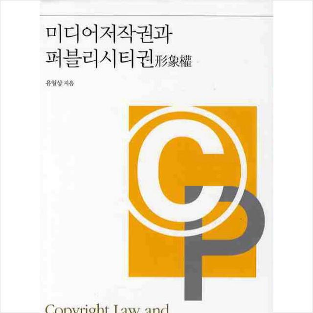 미디어저작권과 퍼블리시티권 + 미니수첩 제공
