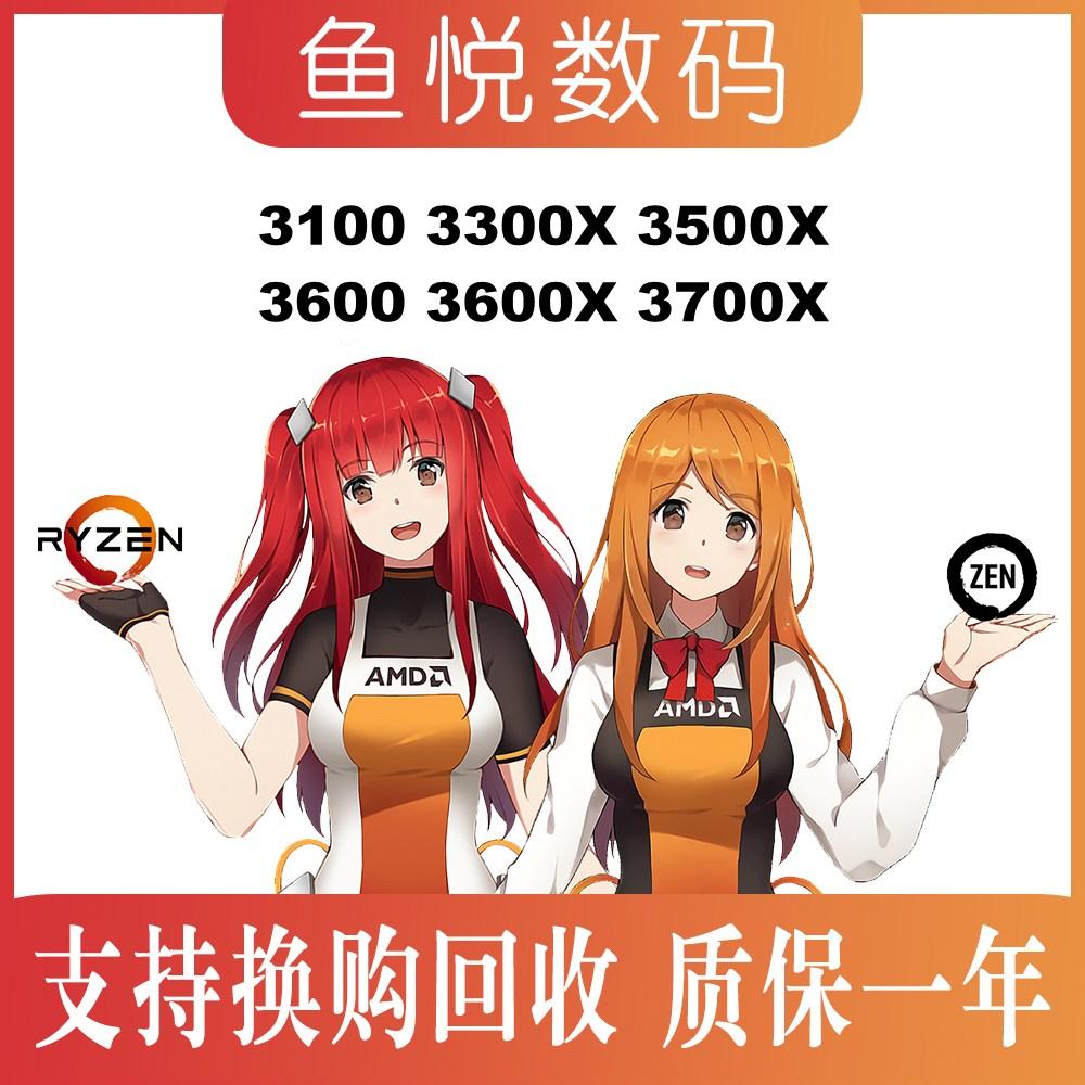 [해외] CPU  AMD Ryzen R3 3100 3300X 3500X R5 3600 R7 3700