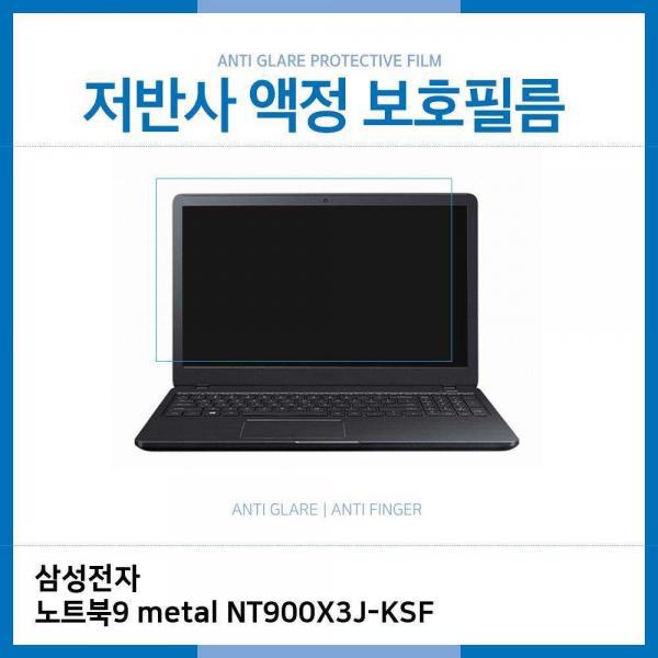 (IT) 삼성 노트북9 metal NT900X3J-KSF 저반사 필름