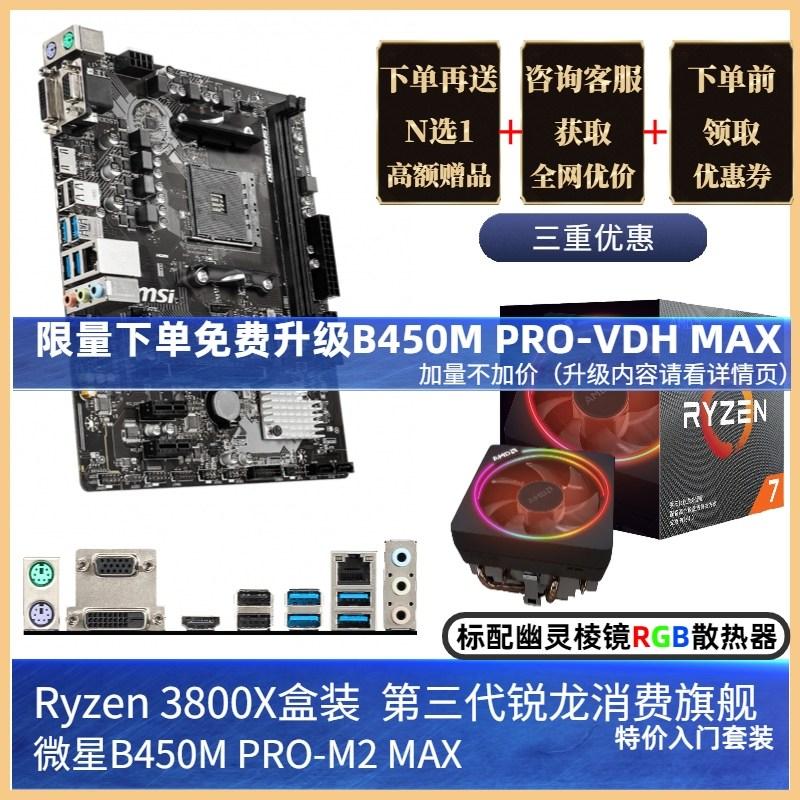 [해외] AMD Ryzen Ryzen R7 5800X 3800X 박스형 RX 6700 XT 12G 그래픽 카드 MSI B550X570 마더보드 CPU 세트 MORTAR 벌크 ZEN3 8코어