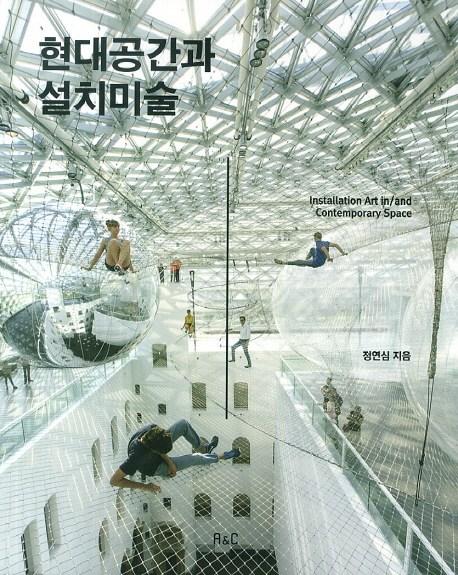현대공간과 설치미술