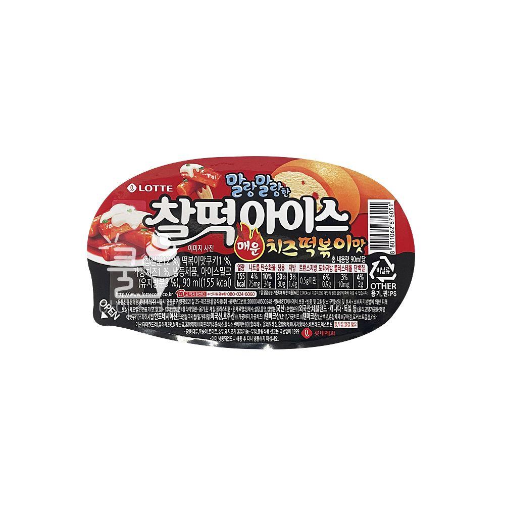 [맛짱] 롯데제과) 찰떡아이스 매운치즈떡볶이 1박스 (24개입) #733ea