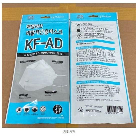 마스크상사 국내산 KF-AD 매일편한비말차단용 마스크