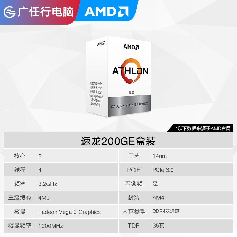 [해외] JG AMD Athlon 3000g 200ge 3400G 5600G R3  가성비 CPU