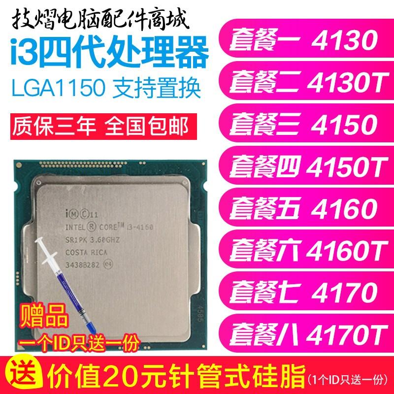 [해외] CPU Tech-Eye i3 4 세대 4170 4130 4150 4160T 저전력 듀얼  {포장 종류:02 패키지 2}