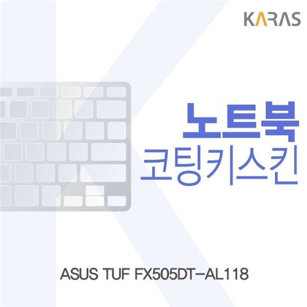 ASUS TUF FX505DT-AL118 코팅키스킨 가방 키덮개