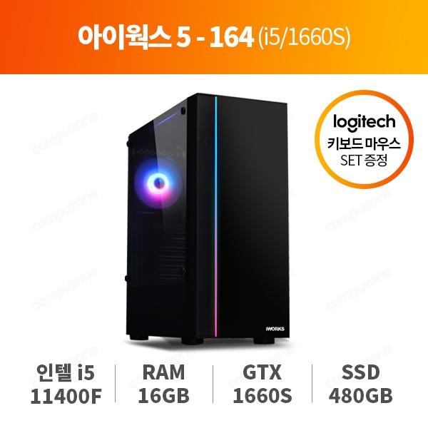 컴퓨존 게이밍PC 5-164 [인텔 11400F / 16GB / GTX1660S / 480GB SSD] OS미탑재